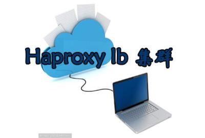 深入浅出haproxy负载均衡集群