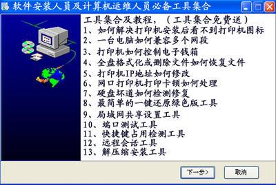 软件安装人员、计算机运维人员需备工具及教程