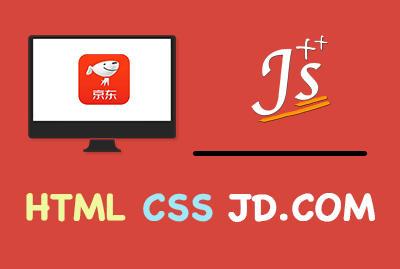 【前端】JS++ HTML/CSS京东商城项目深度全解析