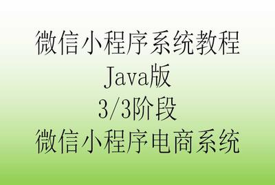 微信小程序系统教程Java版[3/3阶段]_微信小程序电商系统