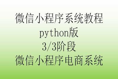 微信小程序系统教程python版[3/3阶段]_微信小程序电商系统
