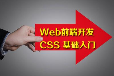 Web前端开发:CSS基础入门  title=