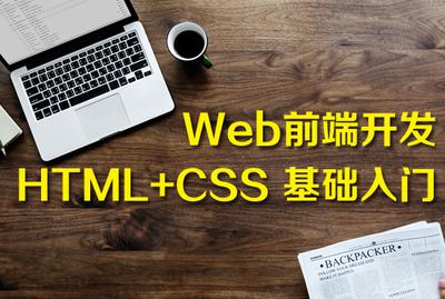 Web前端开发:HTML+CSS 基础入门实战课程