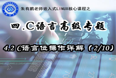 C语言位操作详解-4.2.C语言专题第二部分