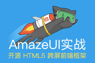 AmazeUI实战(HTML5,Jquery,React,Touch)
