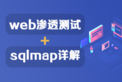 web渗透测试+sqlmap详解  title=