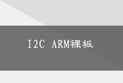 linux I2C ARM裸板