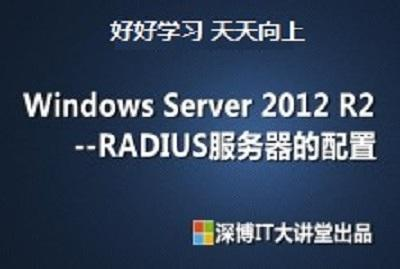 Windows Server 2012 R2 RADIUS服务器的配置