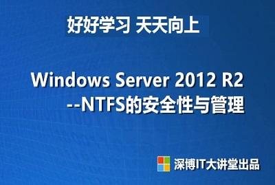 Windows Server 2012 R2 NTFS的安全性与管理