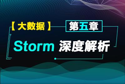 第五章: Storm深度解析
