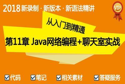 Java网络编程精讲