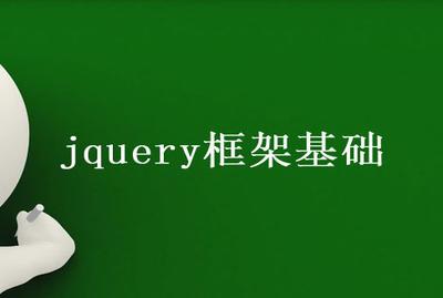 初级学软件之jquery框架