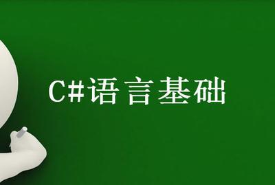 初级学软件之C#语言