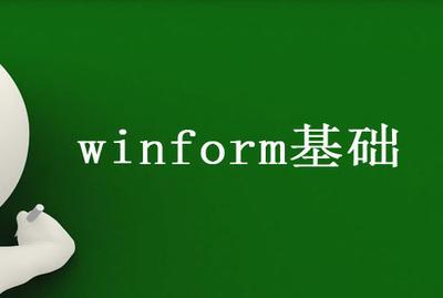 winform基础