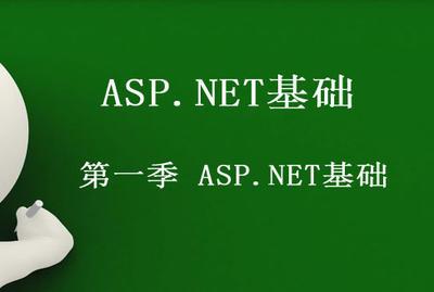 初级学软件之ASP.NET第一季 ASP.NET基础
