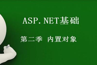 初级学软件之ASP.NET第二季 内置对象