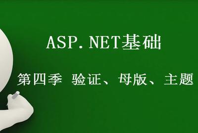 初级学软件之ASP.NET第四季 验证、母版、主题