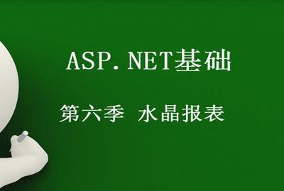 初级学软件之ASP.NET 第六季 水晶报表