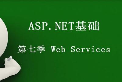 初级学软件之ASP.NET 第七季 Web Services