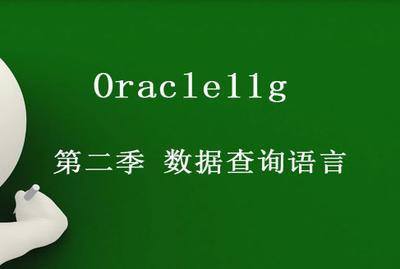 初级学软件之Oracle11g 第二季 数据查询语言(DQL)