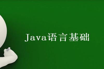 初级学软件之Java语言视频课程