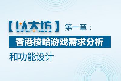 第一章:香港梭哈游戏需求分析和功能设计