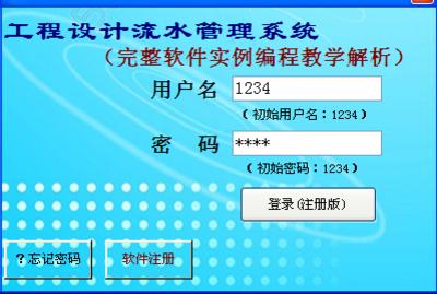 中文编程完整软件实例编程解析之工程设计流水管理系统