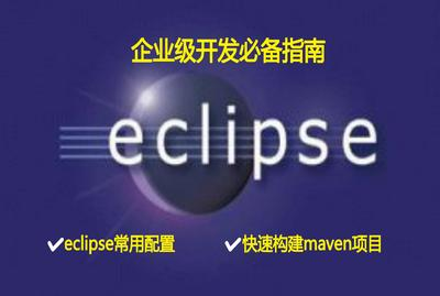 Eclipse企业级开发