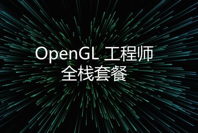 OpenGL 工程师全栈套餐