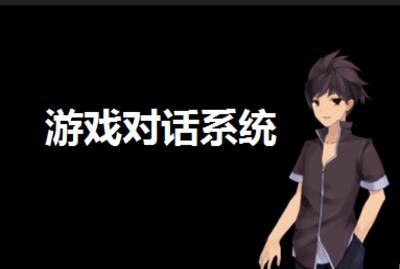 游戏对话系统设计