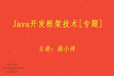 一站式学习Java框架技术(Maven+SSM+SpringBoot+Shiro+Redis+Nginx+项目实战)