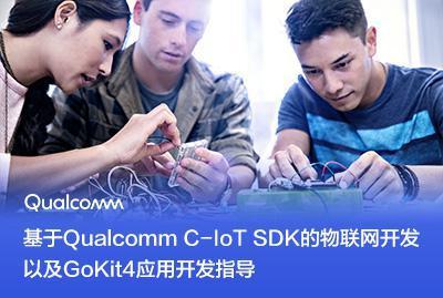 基于Qualcomm C-IoT SDK的物联网开发以及GoKit4应用开发指导