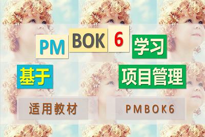 基于PMBOK6学习项目管理
