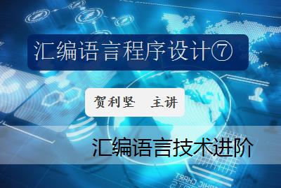 汇编语言程序设计VII