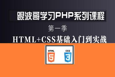 基础学习PHP之HTML+CSS入门到实战(第一季)