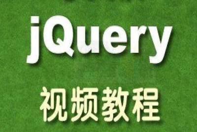 jQuery前端教程
