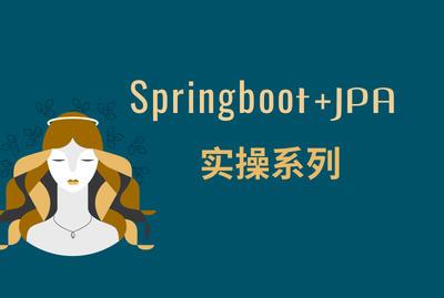 【第三期】初级入门Springboot+Jpa实战之注册系列视频课程