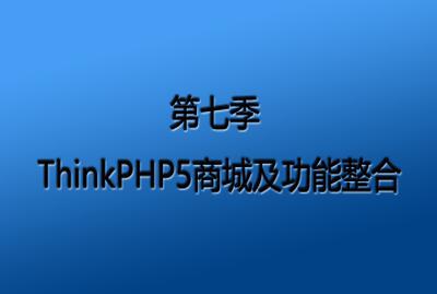 第七季 ThinkPHP5商城及功能整合
