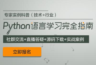 专家实力科普:学Python的五大用武之地!