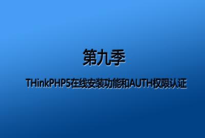 第九季 THinkPHP5在线安装功能和AUTH权限认证