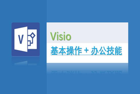 Visio基本操作+办公技能