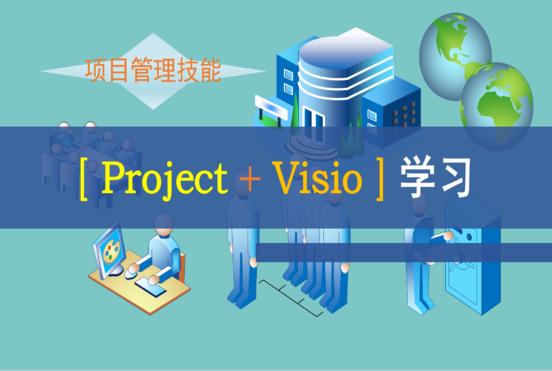 学习Visio+Project