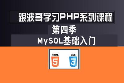 跟波哥学习PHP之MySQL基础入门(第四季)