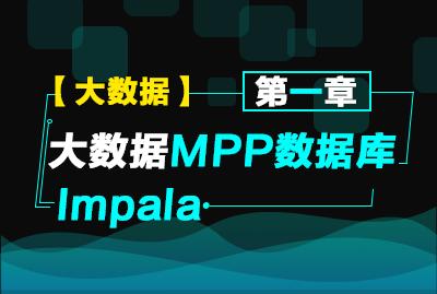 第一章:大数据 MPP 数据库 Impala