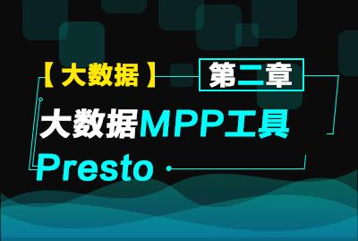第二章:大数据 MPP 工具 Presto