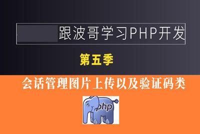 跟波哥学习php之会话管理图片上传验证码(第五季)