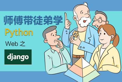 师傅带徒弟学:Python Web之Django框架