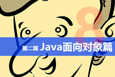 Java从小白到大牛第2篇 【面向对象】