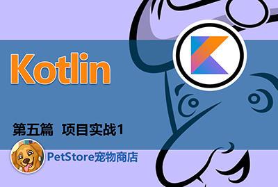 Kotlin第5篇项目实战1【Kotlin】开发PetStore宠物商店项目