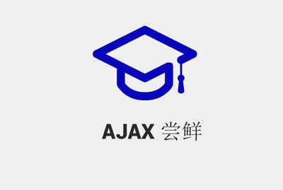 ajax基础秒杀课(已完结)